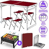 Стол для пикника складной Усиленный со стульями усиленный складной стол и 4 стула Easy Campi+Мангал