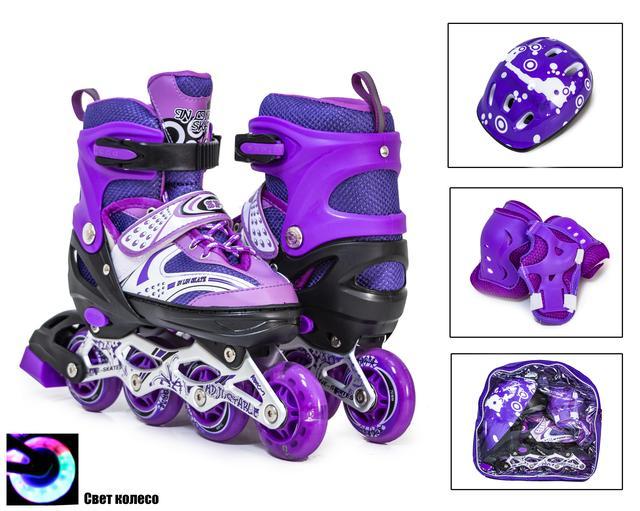 + ПОДАРУНОК Комплект дитячих роликів з захистом і шоломом Happy. Фіолетовий комплект. Розміри 29-33, 34-38