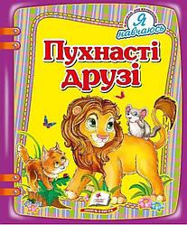 Книга Пухнасті друзі (Пегас)