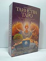 НАБОР Книга + Карты. Таинства Таро. Клуб семейного досуга ( 78 карт )