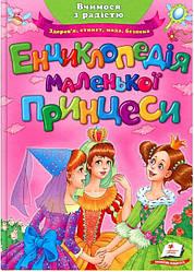 Книга Енциклопедія маленької принцеси (Пегас)