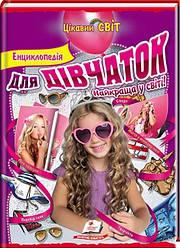 Книга Енциклопедія для дівчаток. Найкраща у світі! (Пегас)