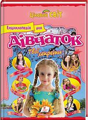 Книга Енциклопедія для дівчаток Твої секрети (Пегас)