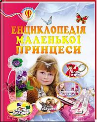 Книга Енциклопедія маленької принцеси. Всезнайко (Пегас)