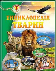 Книга Енциклопедія тварин. Всезнайко (Пегас)