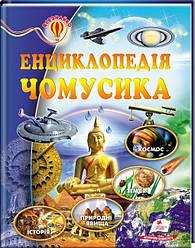 Книга Енциклопедія чомусика. Всезнайко (Пегас)