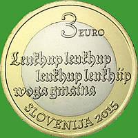 Словения 3 евро 2015 г. 500-летие первого словенского печатного текста , UNC