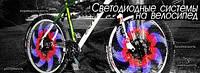Светодиодная подсветка колес для велосипедистов