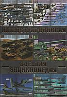 Большая иллюстрированная военная энциклопедия. В. В. Ликсо, А. Г. Мерников