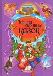 Книга Чарівна скринька казок. Улюблені автори (Пегас)