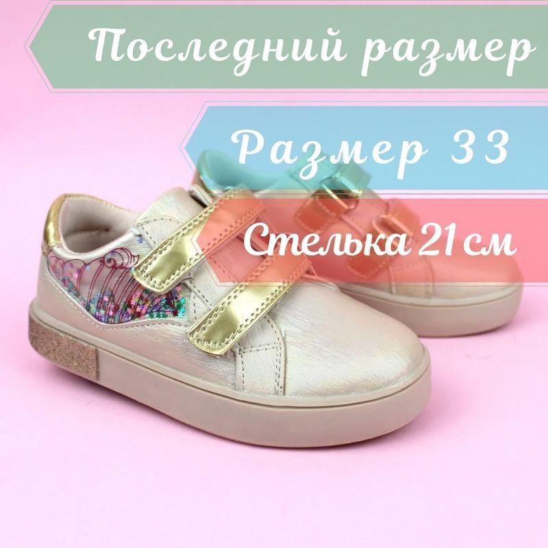 Дитячі кросівки сліпони на дівчинку з Зірочками Тому.м розмір 33