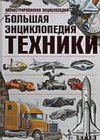 Большая энциклопедия техники. А. Г. Мерников, В. В. Ликсо