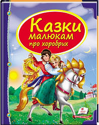 Книга Казки малюкам про хоробрих. Скринька казок (Пегас)