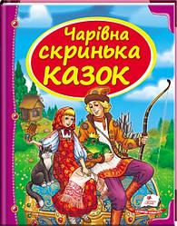 Книга Чарівна Скринька казок (Пегас)
