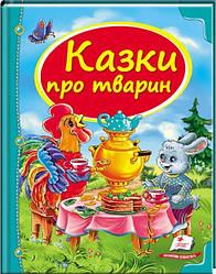 Книга Казки про тварин. Скринька казок (Пегас)