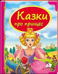 Книга Казки про принцес. Скринька казок (Пегас)