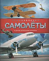 Самолеты и другие летательные аппараты. Энциклопедия, фото 1