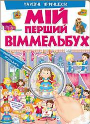 Книга Мій перший Віммельбух. Чарівні принцеси (Пегас)