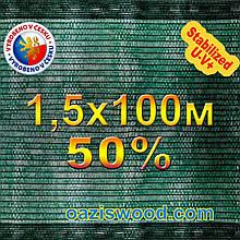 Сетка для затенения, защитная 1,5м*100м 50% маскировочная оптом от 1 рулона Чехия