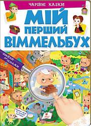 Книга Мій перший Віммельбух. Чарівні казки (Пегас)