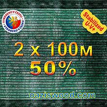 Сетка для затенения, защитная 2м*100м 50% маскировочная оптом от 1 рулона Чехия