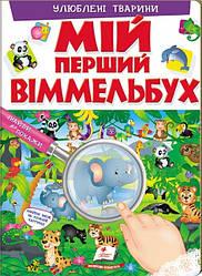 Книга Мій перший Віммельбух. Улюблені тварини (Пегас)