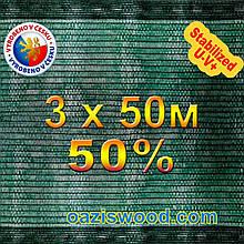 Сетка для затенения, защитная 3м*50м 50% маскировочная оптом от 1 рулона Чехия