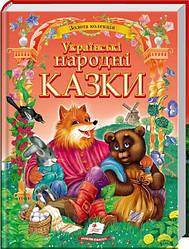Книга Українські народні казки. Золота колекція (Пегас)