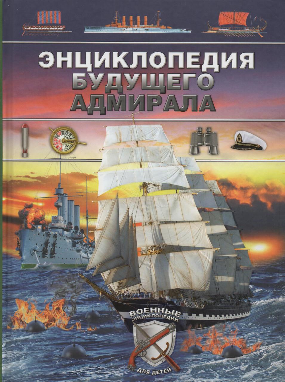 Энциклопедия будущего адмирала. Д. В. Брусилов