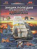 Энциклопедия будущего адмирала. Д. В. Брусилов, фото 1