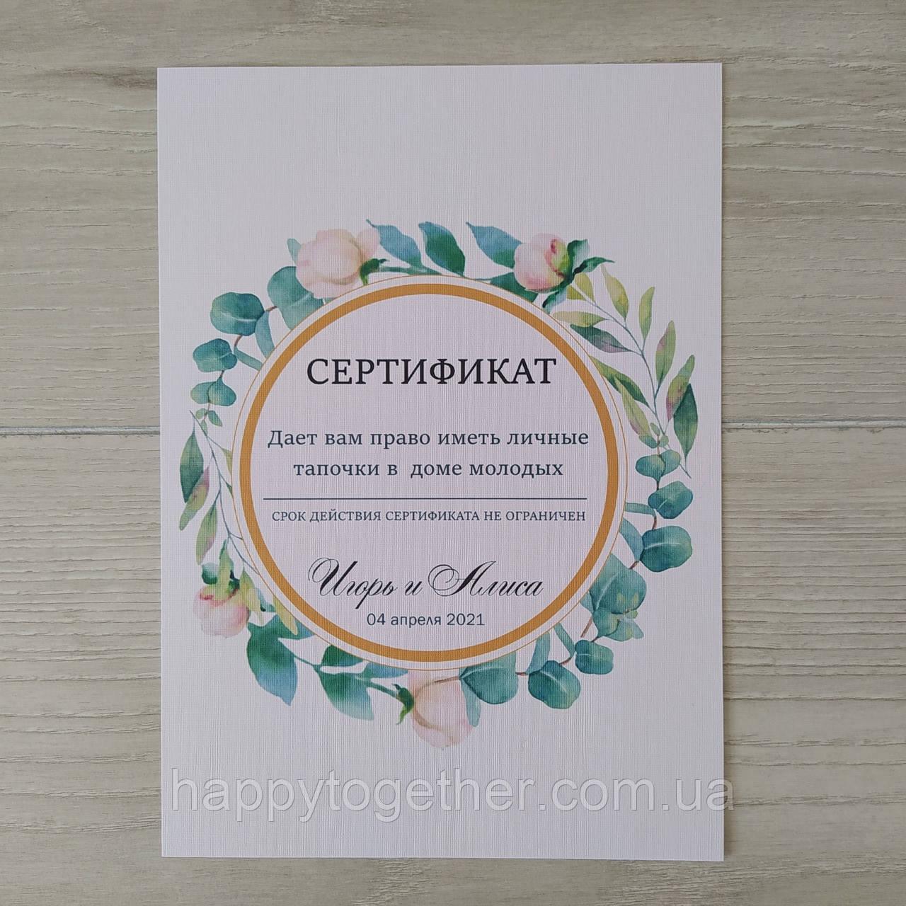 Подарунковий сертифікат на весілля