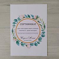 Подарунковий сертифікат на весілля, фото 1