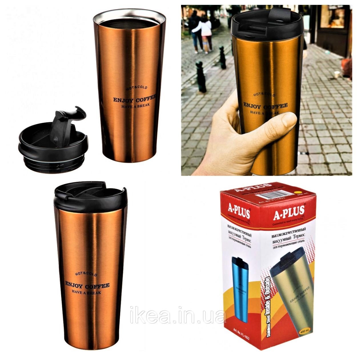 Термокружка 450 мл «Enjoy Coffee Hot & Cold» термочашка з нержавіючої сталі бронзова А-Плюс