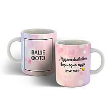 Романтическая чашка для любимого человека.