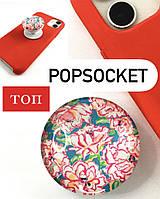Попсокет POPSOCKETS квіти / Універсальний тримач-підставка для телефону