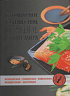 Кулинарное путешествие. Лучшие кухни мира. Е. А. Альхабаш, И. Н. Тумко