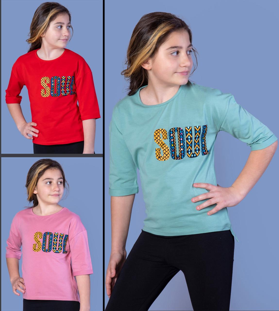 Детская  футболка 3/4 рукав (девочка),  8-10-12-14 лет,  SOUL.