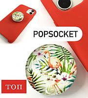 Попсокет POPSOCKETS квіти / фламінго / Універсальний тримач-підставка для телефону