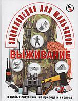 Энциклопедия для мальчиков выживание в экстремальных ситуациях, фото 1