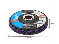 """Круг зачисний """"Корал"""" з нетканого абразиву, фіолетовий, 125х22 мм #40"""