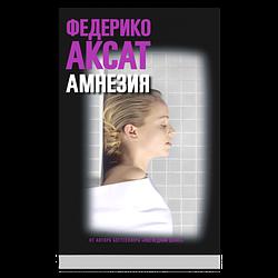 Книга Амнезія. Автор - Федеріко Аксат (Синдбад)