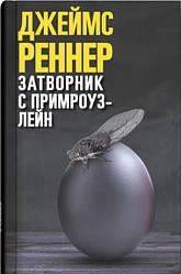 Книга Затворник з Прімроуз-лейн. Автор - Федеріко Аксат (Синдбад)