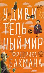 Комплект Дивовижний світ Фредріка Бакмана (комплект з 3 книг). Автор - Фредрік Бакман (Синдбад)