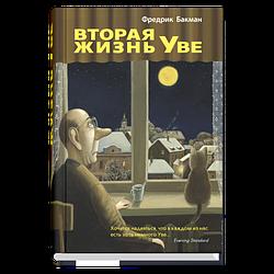 Книга Друга життя Уве. Автор - Фредрік Бакман (Синдбад) (тв.)