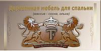 Деревянная мебель для спальни. Доставка по всей Украине - БЕСПЛАТНО.