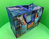 Сумка хозяйственная , полипропиленовая,  с цветным рисунком  №4 Джинс (10 шт)