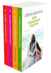 Неаполітанська квартет (Моя геніальна подруга) (комплект з 4 книг). Автор - Елена Ферранте (Синдбад)