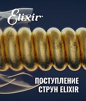 Поступление струн ELIXIR