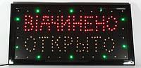 Светодиодная LED Вывеска Табло Вiдчинено Открыто