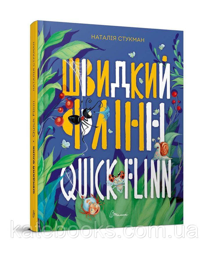 Швидкий Флінн. Книжка-білінгва. Автор Наталія Стукман